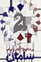 saman-logo