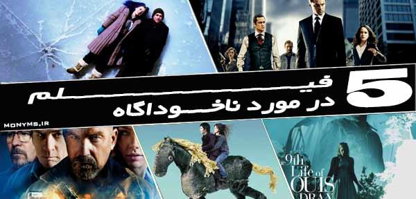 ۵ فیلم در مورد ناخوداگاه که باید ببینید!!