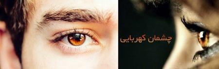 چشمان کهربایی