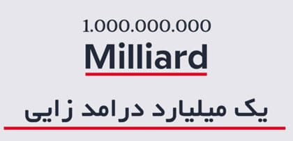 چطور در یک ماه یک میلیارد تومان درامد زایی داشته باشیم؟