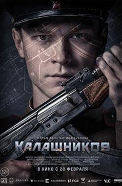 فیلم کلاشینکف
