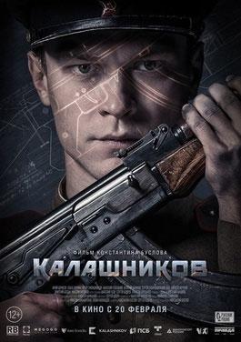 AK-47_poster