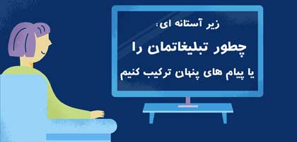 تبلیغات سابلیمینال