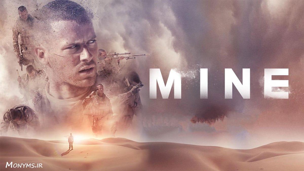 فیلم انگیزشی Mine